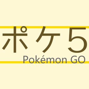 ポケ5 ポケモンgoのアンテナサイト